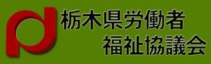 栃木県労働者福祉協議会