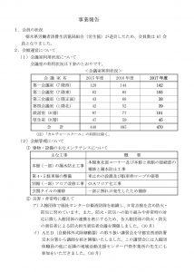 事業報告1(栃木県労働者福祉センター)