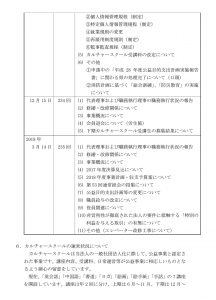 事業報告4(栃木県労働者福祉センター)