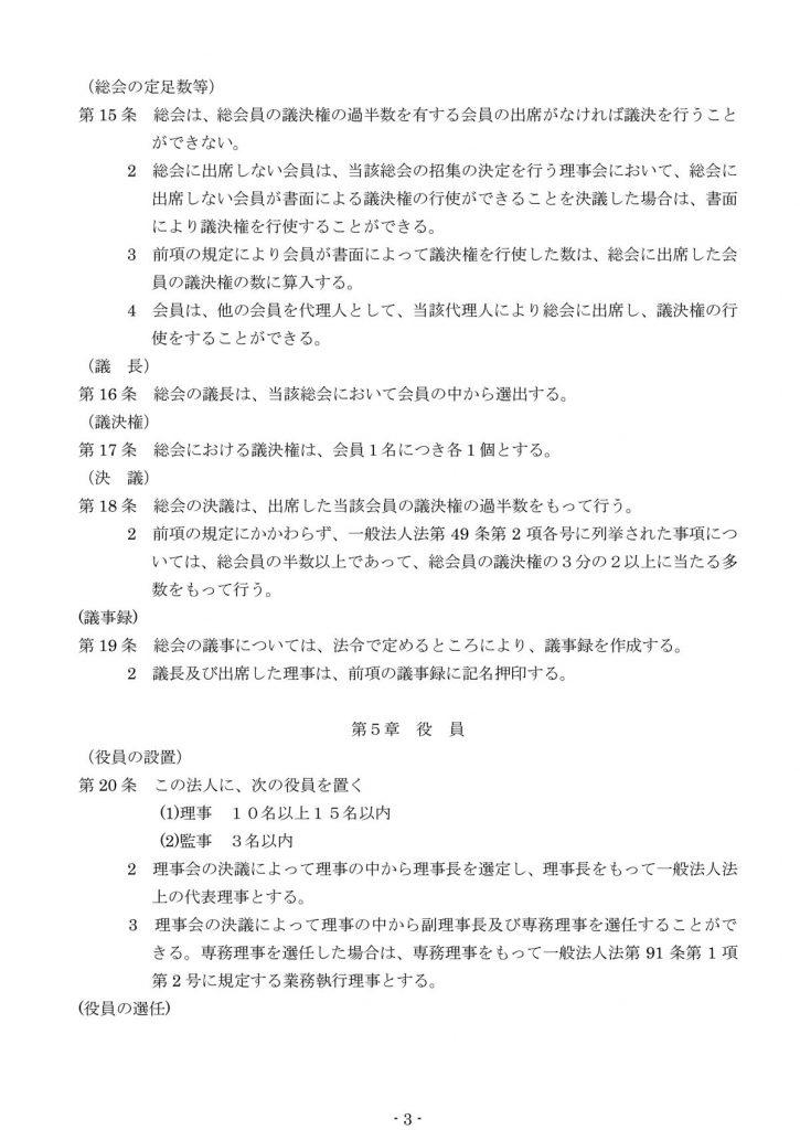 定款3(栃木県労働者福祉センター)
