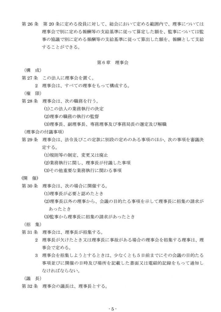 定款5(栃木県労働者福祉センター)