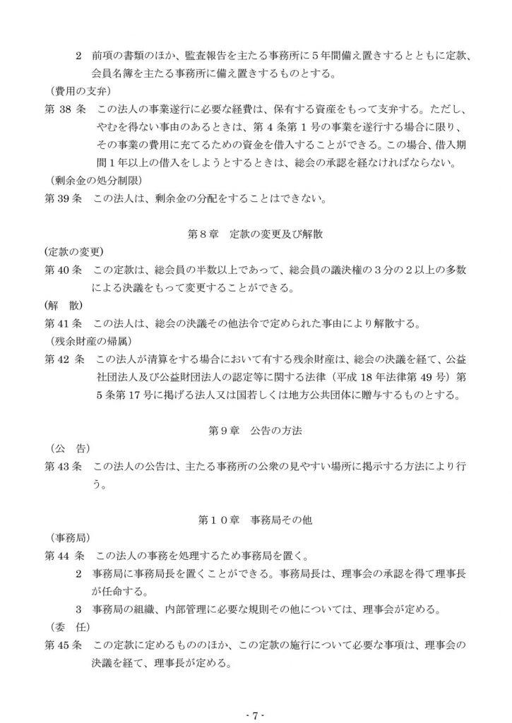 定款7(栃木県労働者福祉センター)