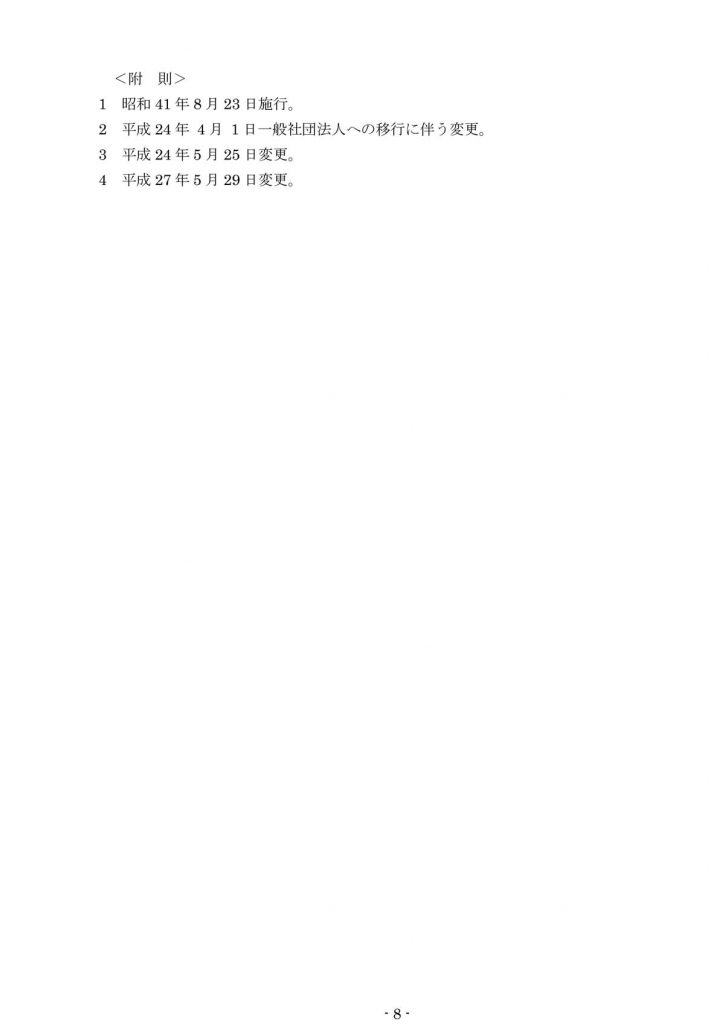 定款8(栃木県労働者福祉センター)