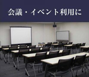 会議・イベント利用に。
