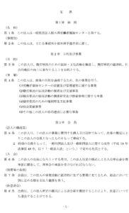 定款1(栃木県労働者福祉センター)