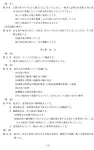 定款2(栃木県労働者福祉センター)