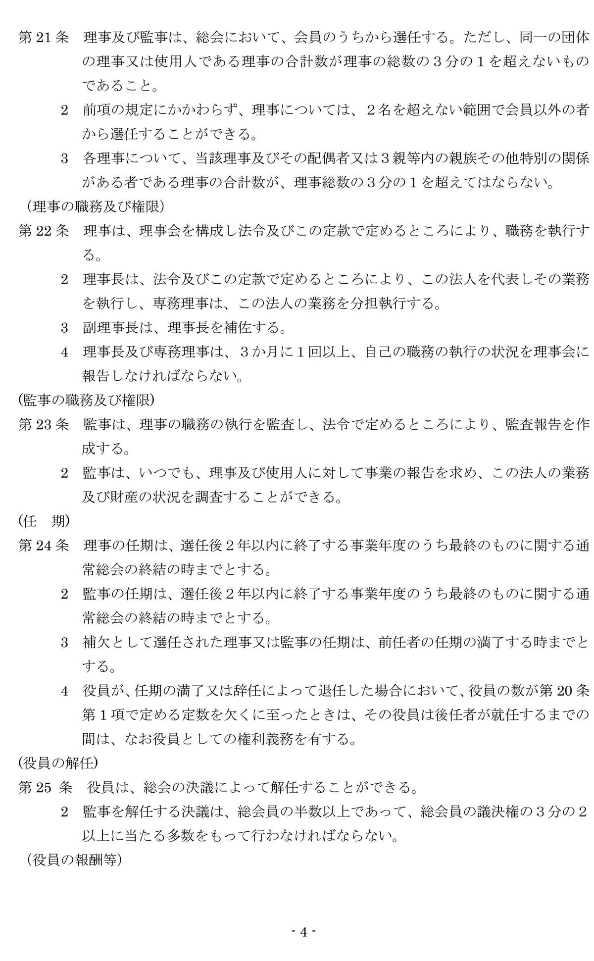 定款4(栃木県労働者福祉センター)