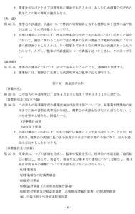 定款6(栃木県労働者福祉センター)