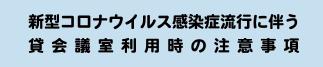 新型コロナウイルス感染症流行に伴う貸会議室利用時の注意事項-banner