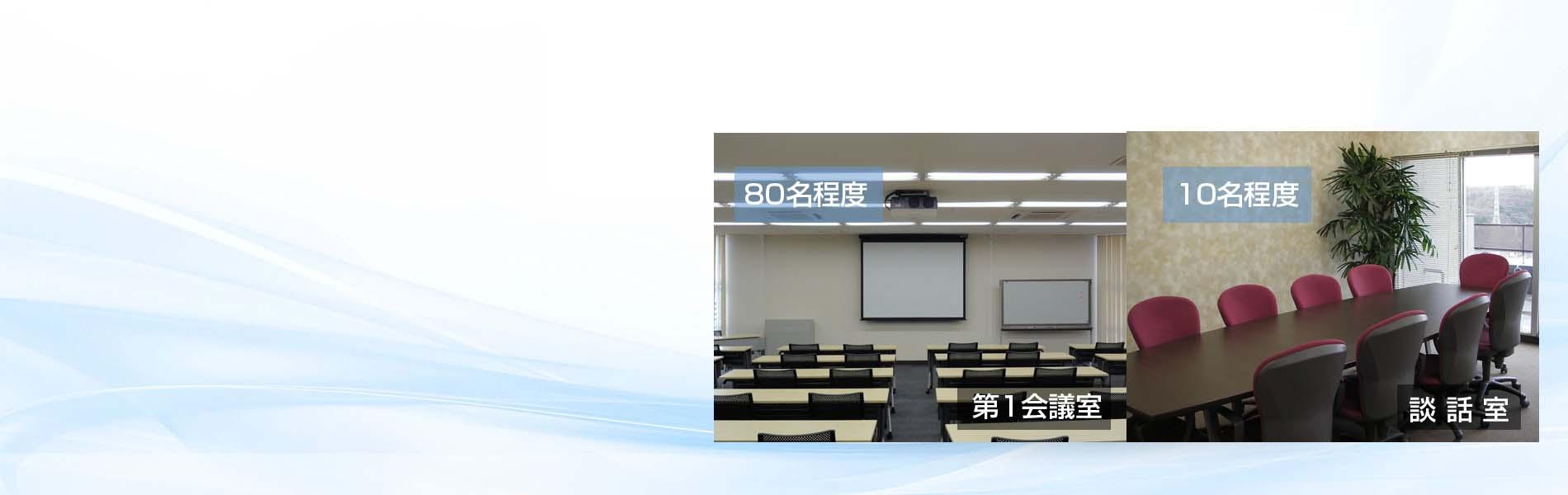 会議室の貸出。