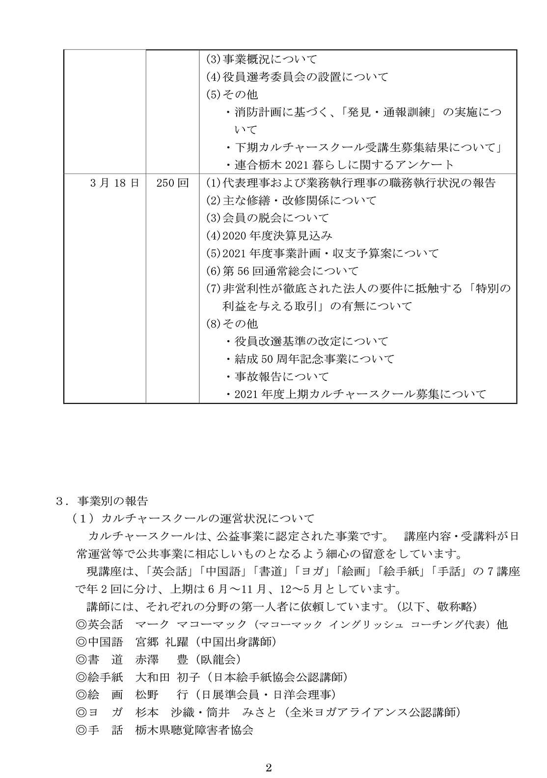 第56回-事業報告書-2