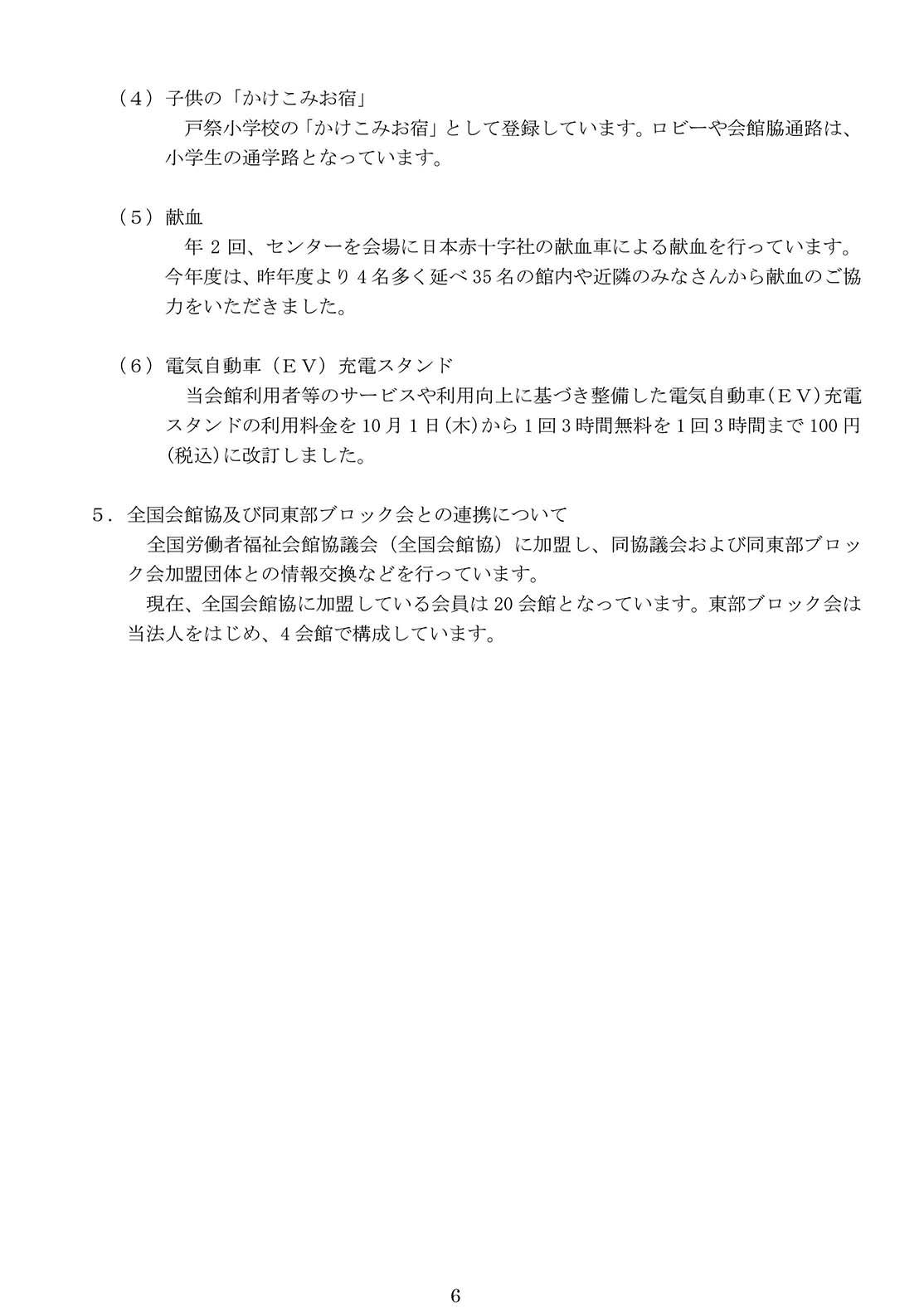 第56回-事業報告書-6
